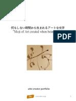 Utte Creator Portfolio Miki Hirata