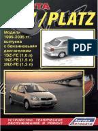 1nz 2nz ignition system
