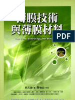 薄膜技術與薄膜材料 Thin Film Technology and Materials