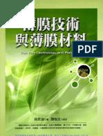 薄膜技術與薄膜材料 Thin Film Technology and Materials