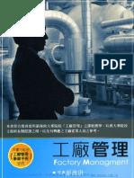 工廠管理 Factory Managment