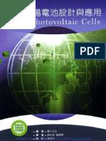 光電太陽電池設計與應用 Solar Cell Principle and Applications