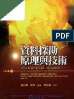 資料探勘原理與技術 Data Mining 、AI、Algorithm