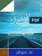 القدر - محمد فتح الله كولن
