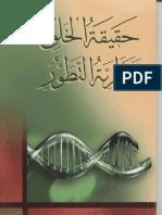 حقيقة الخلق ونظرية التطور - محمد فتح الله كولن