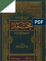 محمد؛ مفخرة الإنسانية - محمد فتح الله كولن