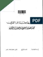 مجلة جامعة أم القري