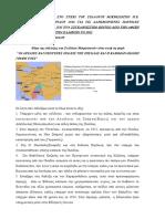 Πισιδία.pdf