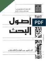 أصول البحث / عبد الهادى فضلى