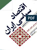 اقتصاد سياسي ايران از مشروطیت تا پایان سلسله پهلوی