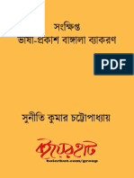 Short Disclosure Language Bengali Grammar