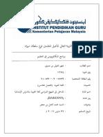 Muka Depan Bahasa Arab
