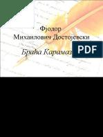 Фјодор Михаилович Достојевски - Браћа Карамазови