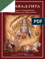 Bkhagavad- Gita Velikoe Sokrovische Sladchayshego A