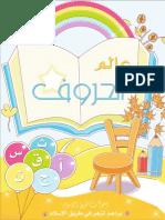 horof alphabet arabe