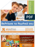 ebook-veltiwse-ta-agglika-sou-ekmathisi.pdf