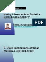 1.Making Inferences from Statistics 統計推論的結果與應用(下)
