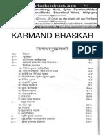 Karmand Bhaskar 1