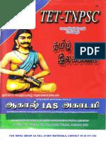 15.Tnpsc Group 2a - Tamil Grammar