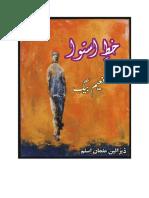 Urdu Afsana Khat e Istiwa