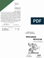 Μακεδονικό Ημερολόγιο (1908).pdf