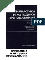 Gimnastika_metodika_prepodavaniy