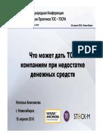 3-Natalia Anisimova_25 TOCPA_Novosibirsk_16 April 2016_2_Rus.pdf