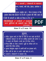 hospital information boards hindi