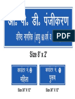 hospital boards hindi