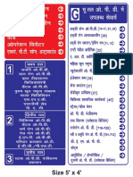3 hospital information boards in hindi