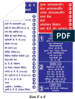 4hindi hospital direction board