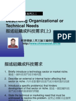 2.Describing Organizational or Technical Needs 描述組織或科技需求(上)