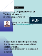 2.Describing Organizational or Technical Needs 描述組織或科技需求(下)