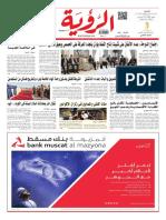 Alroya Newspaper 18-04-2016