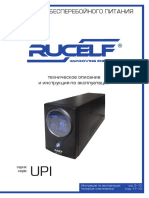 Rucelf UPI Manual