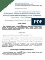 Pravilnik Za Pravna Lica Za Poslove Ispitivanja Novoa NJZ 104-09