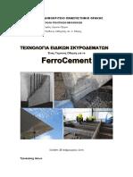 I_Tzanakakis_DUTh__FerroCement.pdf