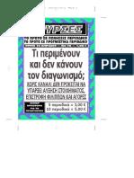 Σχόλια Νίκου Τσαούση (19-4-2016).pdf