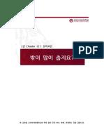 Quick_Korean_2_12-1
