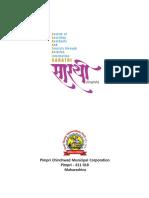 Sarathi - PCMC Pune English