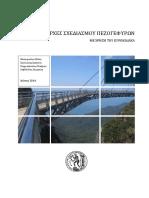PEDESTRIAN CABLE STAYED BRIDGE DESIGN TO EUROCODES (GREEK)