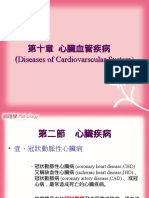 心臟血管疾病