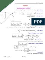 ملخص وحدة تطور جملة ميكانيكية.pdf