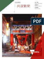 携手合作 共谋繁荣 - Partnerships for Prosperity Mandarin version