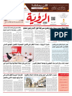 Alroya Newspaper 19-04-2016