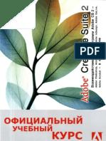 adobe creative suite 2 rus