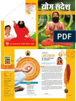 YogSandesh May Hindi 2010