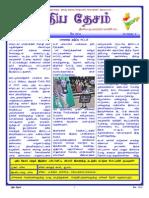 Puthiya Desam - May