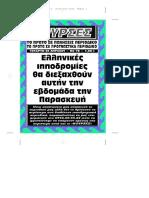 Σχόλια Νίκου Τσαούση (20-4-2016).pdf