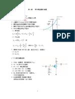 第七章 場效電晶體的偏壓 2015-3-18